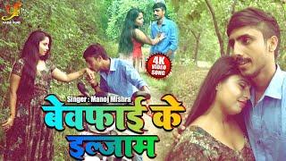 #Video - ????बेवफाई के इल्जाम ????  Manoj Mishra का Superhit Sad Song 2020   Bewafai Ke Ilzam