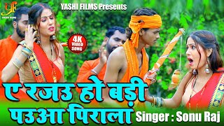 #Video - ए रजउ हो बड़ी पउआ पिराला   Sonu Raj का New Bol Bam Song 2020   A Rajau Ho Badi Pauwa Pirala