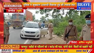 कानपुर के सीमावर्ती जिले कन्नौज में भी शुरू हुयी कुख्यात अपराधी विकास दुबे की तलाश | BRAVE NEWS LIVE