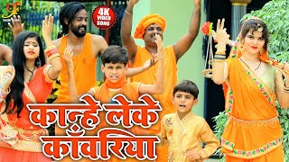#Video - कान्हे लेके काँवरिया | Shubham Saurabh का Superhit Bol Bam Song 2020 | Kanhe Leke Kawariya
