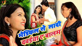 #Video-मेडिकल से लादी दवईया ए बालम | Raj Pandey का New Song 2020 | Medical Se Ladi Dawaiya Ye Balam