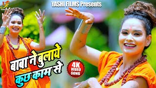 #Video - बाबा ने बुलाये कुछ काम से | Abhimanyu Singh { Fauji } का Superhit Kanwar Geet 2020