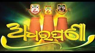 ଅଧର ପଣା - ପୁରୀରୁ ସିଧା ପ୍ରସାରଣ // Adharapana - Live From Puri-1