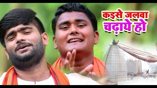 #VIDEO - कइसे जलवा चढ़ाये हो - Devnandan Sarvesh - Kaise Jalwa Chadye Ho - Bhojpuri Hit Songs 2020