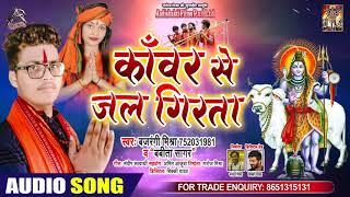 Babita Sagar - काँवर से जल गिरता  - Bajrangi Mishra - Bhojpuri Bol Bam Songs 2020