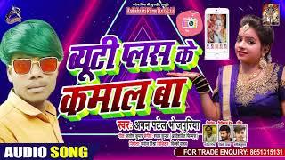 ब्यूटी प्लस के कमाल बा - Aman Patel Bhojpuriya - Bhojpuri Hit Songs 2020