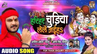 #Arvind Akela Kallu   हरियर चूड़ियां लेले अईह   #Antra Singh   Bhojpuri Bolbum Song 2020