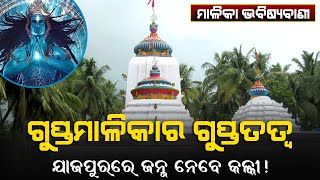 Kalki Avatar will take over in Jajpur, Odisha | Proof Found in Gupta Malika | SatyaBhanja