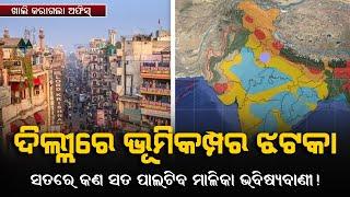 Earthquake hits Delhi-NCR | Earthquake of Magnitude 4.5 Strikes | दिल्ली-NCR में फिर भूकंप के झटके