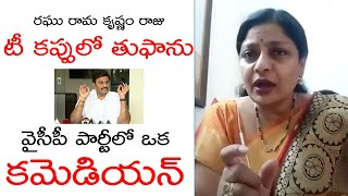 YSRCP Leader Padmaja Sensational Comments on Raghu Rama Krishnam Raju   BS Political Forum Debate