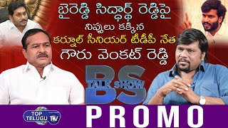 Kurnool TDP Sr Leader Gouru Venkat Reddy PROMO | BS Talk Show | Political Interview | Top Telugu TV