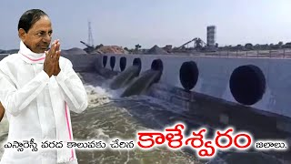 SRSC వరద కాలువకు చేరిన Kaleshwaram జలాలు.. | KCR | KTR | Harish Rao | Telangana | Top Telugu TV