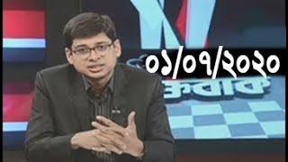 Bangla Talk show  বিষয়:অর্থনীতিতে এমন অস্থির সময় আসবে, বুঝতে পারলাম না কেন?