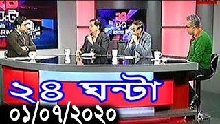 Bangla Talk show  বিষয়:অর্থনীতির এ ধুসর সময়ে  টেস্টে ফি আদায় কেন?