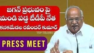TDP Leader Kanakamedala Ravindra Kumar Sensational Comments on YSRCP   AP Politics   Top Telugu TV