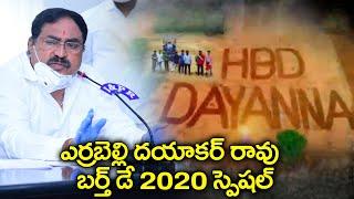Errabelli Dayakar Rao Birthday Special | TRS Party Palakurthi | Telangana Songs | Top Telugu TV