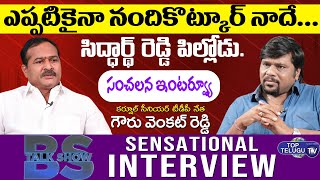 Kurnool TDP Sr Leader Gouru Venkat Reddy Sensational Interview | BS Talk Show | Top Telugu TV