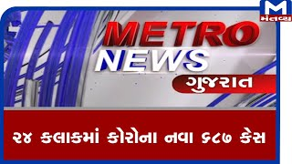Metro news (03/07/2020)