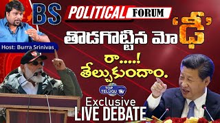 "తొడగొట్టిన మో ""ఢీ"" 