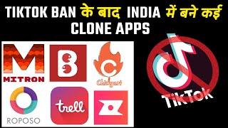 TikTok Clone Apps In Playstore | Trell, Bolo Indya, Mitron, Chingari, Roposo, Rizzle | TikTok Banned