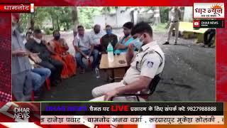 धार जिले के धामनोद में भाजपा ने कोरोना योद्धा पुलिस कर्मियों का किया सम्मान