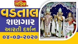 Vadtal Shangar Aarti Darshan || 04-07-2020