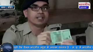 नकली नोट चलाने वाले गिरोह का पुलिस ने किया पर्दाफास नकली नोट सहित 5 आरोपी गिरफ्तार। #bn #mp
