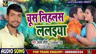 Chus Lihlas Laleya | चूस लिहलस ललइया | Sanjay Maurya | Bhojpuri New Song 2020