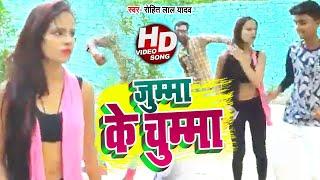#Video - जुम्मा के चुम्मा | Rohit Lal Yadav | Jumma Ke Chumma | #Superhit Bhojpuri Song 2020