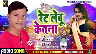 रेट लेबू केतना  | Anil Raj | Rate Lebu Ketna | Bhojpuri Songs 2020