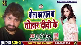 #R. P. Gopal New Song 2020 ,बोला का हाल बा तोहरा दीदी के  #Bhojpuri Song हिट मसीन
