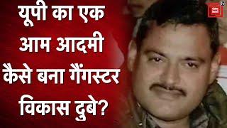 Kanpur Encounter : जानिये Vikas Dubey की पूरी कहानी, आम आदमी से गैंगस्टर?