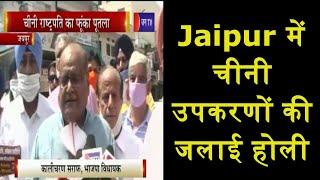 Jaipur | चीनी उपकरणों की जलाई होली, चीनी राष्ट्रपति का फूका पुतला | JAN TV