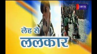 Khas Khabar | PM Modi का लेह दौरा, China पर जमकर बरसे, PM की लेह से ललकार | JAN TV