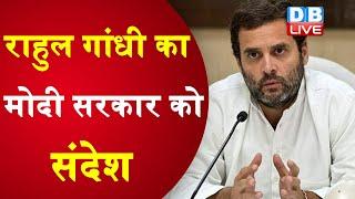 Rahul Gandhi का मोदी सरकार को संदेश' | लद्दाख की जनता की कर रही है आगाह' |#DBLIVE