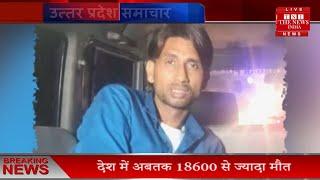 Uttar Pradesh Encounter // गौतमबुद्धनगर में हुई मुठभेड़, 25000 का इनामी बदमाश गिरफ्तार