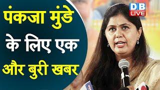 Pankaja Munde के लिए एक और बुरी खबर   BJP ने कार्यकारिणी में मुंडे को नहीं किया शामिल  #DBLIVE