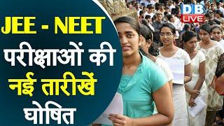 JEE-NEET परीक्षाओं की नई तारीखें घोषित | जुलाई नहीं अब सितंबर में होंगे सभी एग्जाम | #DBLIVE