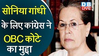 Sonia Gandhi ने उठाया OBC कोटे का मुद्दा | मेडिकल सीटों में कोटे को लेकर PM को लिखा पत्र | #DBLIVE