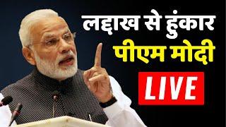 Ladakh जाकर PM Modi ने China को ऐसी लगायी लताड़, देखिये पूरा भाषण यहां