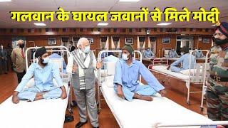 Galwan के घायल जवानों से मिले PM Narendra Modi, देखिये क्या बोले