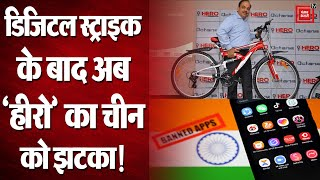 India China Border Fight : Hero Cycles ने दिया China को बड़ा झटका! || Boycott China