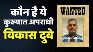 कौन है अपराधी Vikas Dubey जिसको पकड़ने गए पुलिसकर्मी शहीद हो गए, देखिये वीडियो