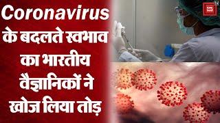 COVID-19 update: कोरोना वायरस के बदलते स्वरूप के बीच भारतीय वैज्ञानिकों ने कर दिया ये आश्चर्यजनक काम