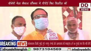 बीजेपी नेता कैलाश साँकला ने पीपीई किट वितरित की || Divya Delhi News