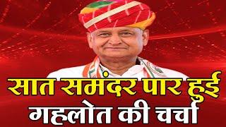 अब दुनिया में गूंजा 'राजस्थान मॉडल', सात समंदर पार CM गहलोत के नेतृत्व की चर्चा