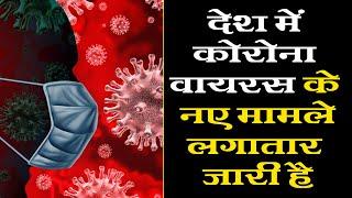 देश में कोरोना वायरस के नए मामलों की रफ्तार लगातार जारी || 24 घंटों के दौरान 22,771 नए मामले