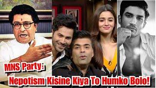 MNS Political Party: Nepotism Ab Bollywood Mein Kisine Kiya To Humko Bolo