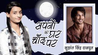 """सपनो का घर चाँद पर"""" - सुशांत सिंह राजपूत"""