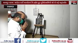 कानपुर घटना: कांग्रेस पार्टी कार्यालय में शहीद हुए पुलिसकर्मियों को दी गई श्रद्धांजलि